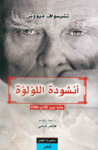 Milosz_arabski